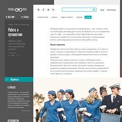 Работа и путешествия - yougoto.ru