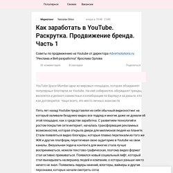 Как заработать в YouTube. Раскрутка. Продвижение бренда. Часть 1 — Маркетинг на vc.ru