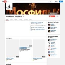Käyttäjän mosfilm kanava