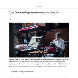 Урок: Поиск и обнаружение контента на YouTube