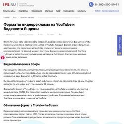Обзор форматов видеорекламы на YouTube и Видеосети Яндекса