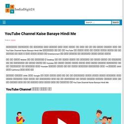 YouTube Channel Kaise Banaye Hindi Me