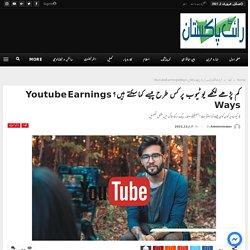 کم پڑھے لکھے یوٹیوب پر کس طرح پیسے کماسکتے ہیں؟ Youtube Earnings Ways