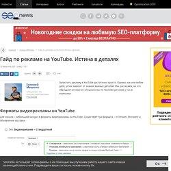 Реклама на YouTube: формат, фиды и цены