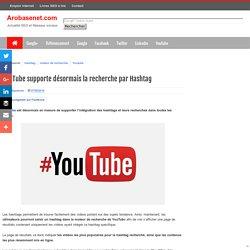 YouTube supporte désormais la recherche par Hashtag