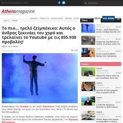 Το πιο... τρελό ζεϊμπέκικο: Αυτός ο άνδρας ξεκινάει τον χορό και τρελαίνει το Youtube με τις 855.930 προβολές! - Videos - Athens magazine