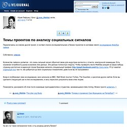 yury_lifshits: Темы проектов по анализу социальных сигналов