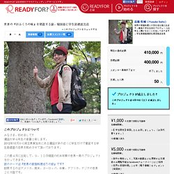 世界の『おふくろの味』を堪能する旅、帰国後に学生居酒屋出店(斎藤 悠輔(Yusuke Saito)) - READYFOR?