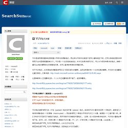 YUV格式详解 - SearchSun的专栏
