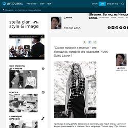 """""""Самое главное в платье – это женщина, которая его надевает."""" Yves Saint Laurent - стелла клар"""
