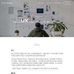 YVON HUANG — 給新手自學UX設計師的「必讀書單、線上課程」學習資源推薦
