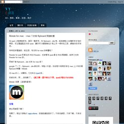 Mixtab for mac :mac 下的類 flipboard 閲讀軟體