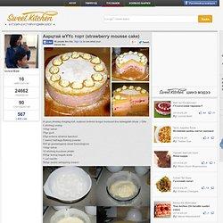Аарцтай мYYс торт (strawberry mousse cake)