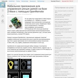 Мобильное приложения для управления умным домом на базе Z-Wave с помощью OpenRemote