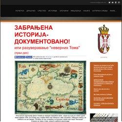 ZABRANJENA ISTORIJA (PRVI DEO) - СРБСКИ