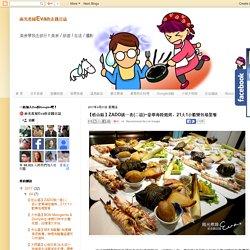 【松山區】ZADO就一套(二訪)~豪華海陸燒烤,21大1小歡樂包場聚餐 - 兩光煮婦Eva的走跳日誌