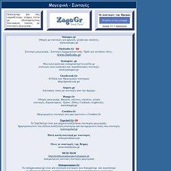 Zago.gr - Μαγειρική - Συνταγές - Ελληνική Κουζίνα links