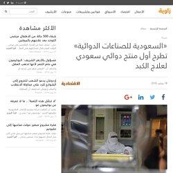 (صحة) «السعودية للصناعات الدوائية» تطرح أول منتج دوائي سعودي لعلاج الكبد
