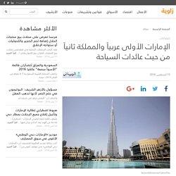 اقتصاد - الإمارات الأولى عربياً والمملكة ثانياً من حيث عائدات السياحة