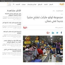 خدمات - مجموعة لولو ماركت تفتتح متجرا جديدا في عمان