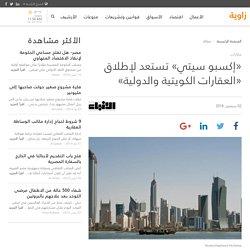 عقارات - «إكسبو سيتي» تستعد لإطلاق «العقارات الكويتية والدولية»