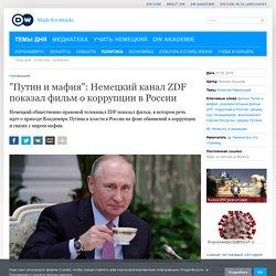 ″Путин и мафия″: Немецкий канал ZDF показал фильм о коррупции в России