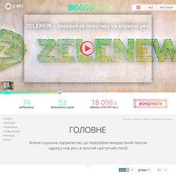 ZELENEW – переробка пластику на корисні речі. Спільнокошт – краудфандинг в Україні. Велика Ідея
