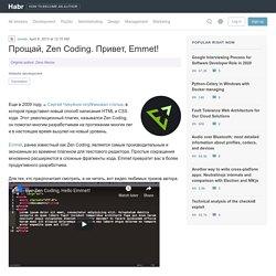 Инструкция Emmet