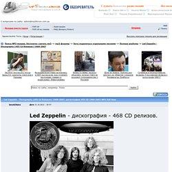 Led Zeppelin - Discography (455 Cd Releases) 1968-2007 скачать бесплатно песню, музыка mp3