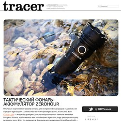Тактический фонарь-аккумулятор ZeroHour