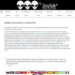 ZetaTalk
