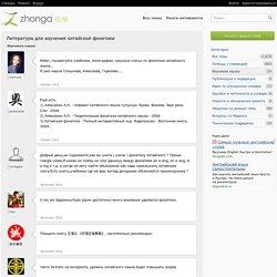 Литература для изучения китайской фонетики - Zhonga.ru
