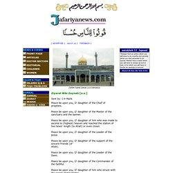 Ziyarat Bibi Zaynab [a.s.]