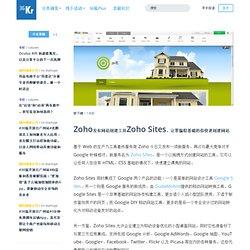 Zoho发布网站创建工具Zoho Sites,让零编程基础的你快速创建网站