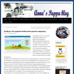 ZooBurst, free ψηφιακό διαδικτυακό εργαλείο αφήγησης
