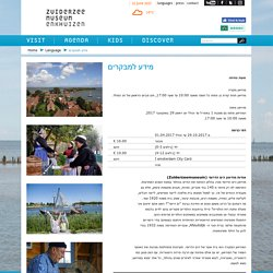 מידע למבקרים - Zuiderzeemuseum Enkhuizen