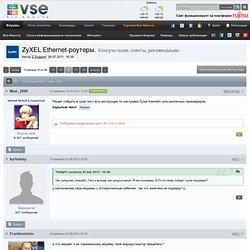 ZyXEL Ethernet-роутеры. - Страница 16 - Интернет - Все Вместе