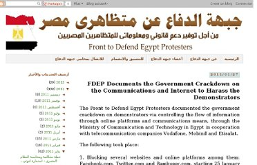 http://egyprotest-defense.blogspot.com/2011/01/fdep-documents-government-crackdown-on.html