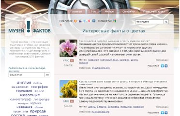 http://muzey-factov.ru/tag/flowers#3203