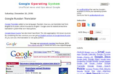 http://googlesystem.blogspot.com/2006/12/google-russian-translator.html