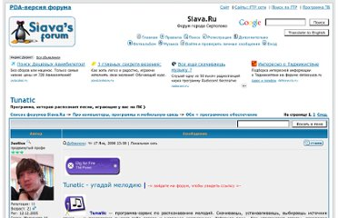 http://siava.ru/forum/topic10686.html