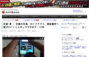 http://www.appbank.net/2009/09/12/iphone-application/49380.php