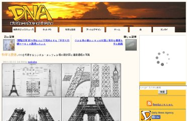 http://dailynewsagency.com/2011/02/11/how-eiffel-tower-was-made/