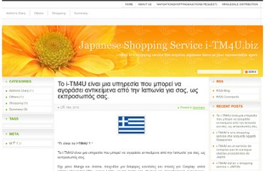 http://i-tm4u.biz/shopping/