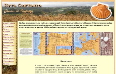 http://www.caminosantiago.ru/home/index.html
