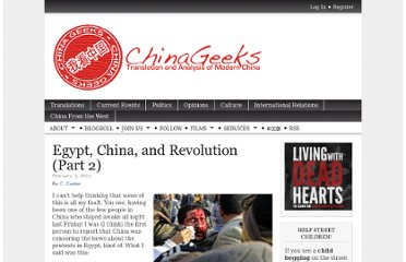 http://chinageeks.org/2011/02/egypt-china-and-revolution-part-2/