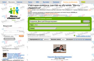 http://edu.jobsmarket.ru/index.php?submit_form=037&search_str_037=%CD%E0%E4%FB%EC%EE%E2+%C4%EC%E8%F2%F0%E8%E9+%C2%EB%E0%E4%E8%EC%E8%F0%EE%E2%E8%F7&search_031.x=61&search_031.y=25&razdel_id=&region_id=&save_my_region=
