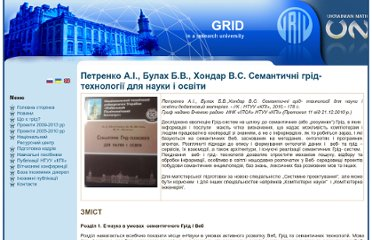 http://grid.ntu-kpi.kiev.ua/index.php?option=com_content&task=view&id=22&Itemid=51