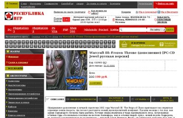 http://www.gamerepublic.ru/catalog.aspx/games/PC/2778