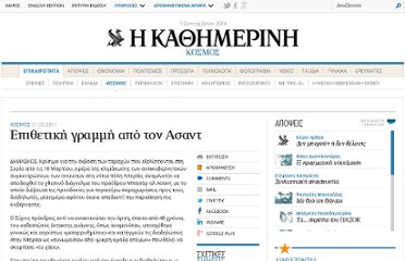 http://news.kathimerini.gr/4dcgi/_w_articles_world_2_31/03/2011_437578
